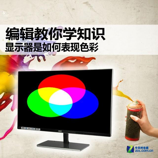 编辑教你学常识 表现器是怎样示意色彩