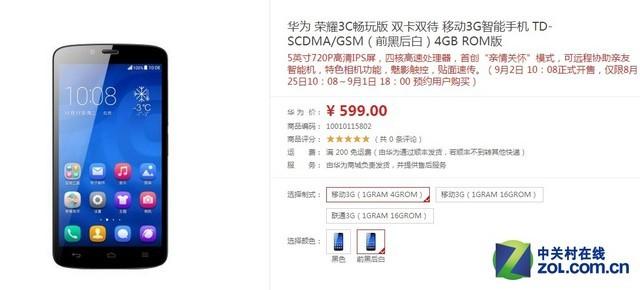 仅售599元 华为荣耀3C畅玩版商城热卖中_华为