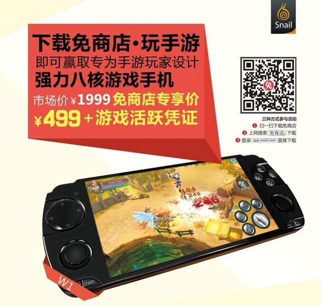 摩奇携W1极速八核游戏掌机引爆ChinaJoy