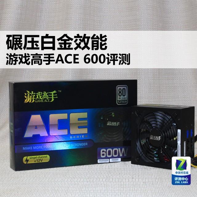 碾压白金效能 游戏高手ACE 600评测