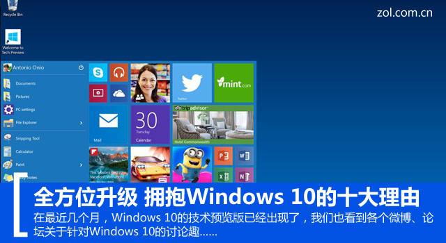 全方位升级 拥抱Windows 10的十大理由