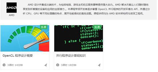 AMD与极客学院携手开讲OpenCL教程
