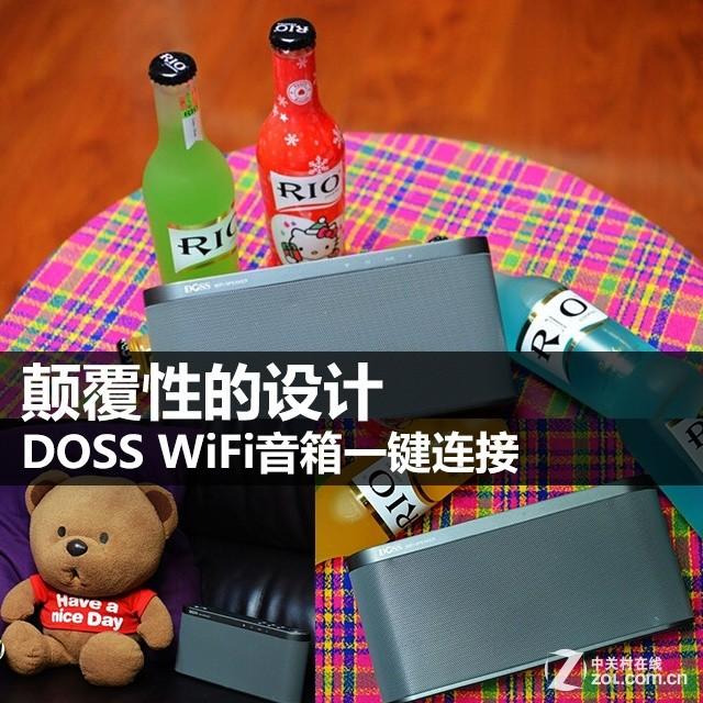 颠覆性的设计 DOSS WiFi音箱一键连接
