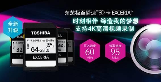 东芝极至瞬速SD卡EXCERIA新上市