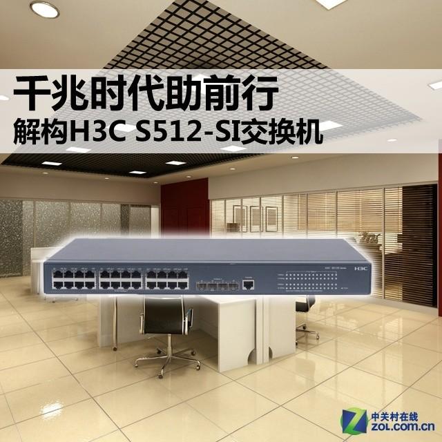 千兆时代助前行 解构H3C S512-SI交换机