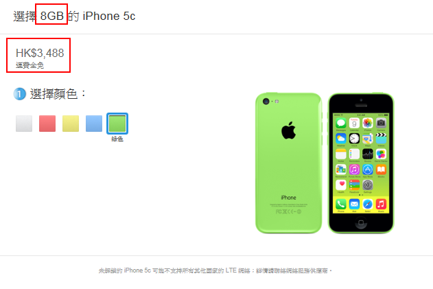 5s/5c降价 港版iPhone6&Plus开始预约