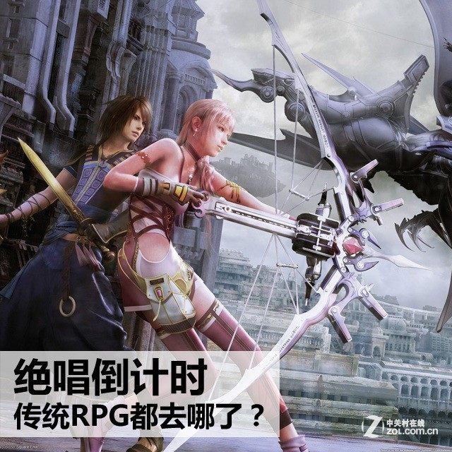 绝唱倒计时 传统日式RPG为何越来越末落