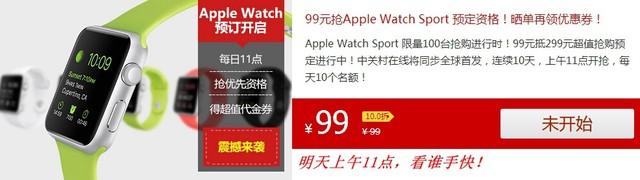 ZOL同步预售!Apple Watch首日1秒抢空