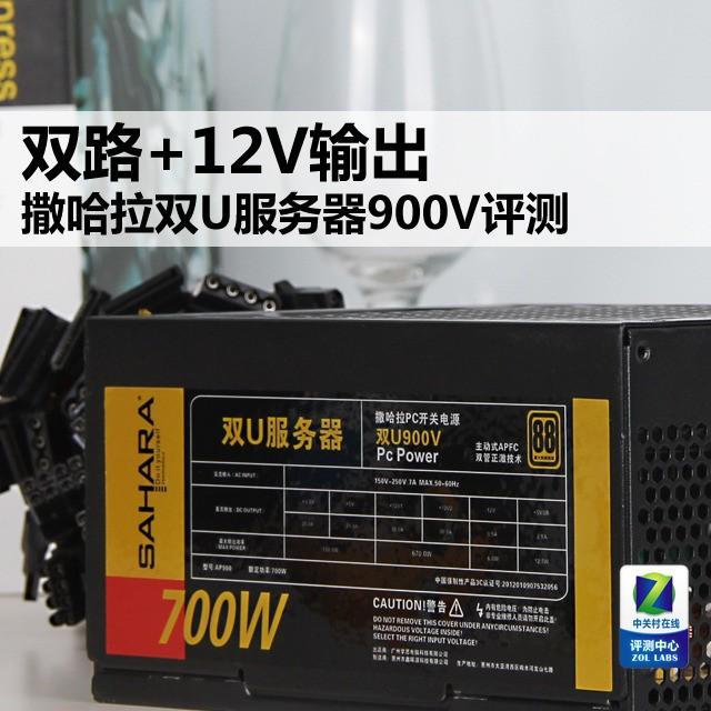 双路+12V输出 撒哈拉双U服务器900V评测
