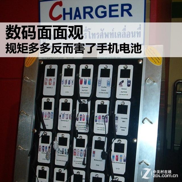 數碼面面觀 規矩多多反而害了手機電池