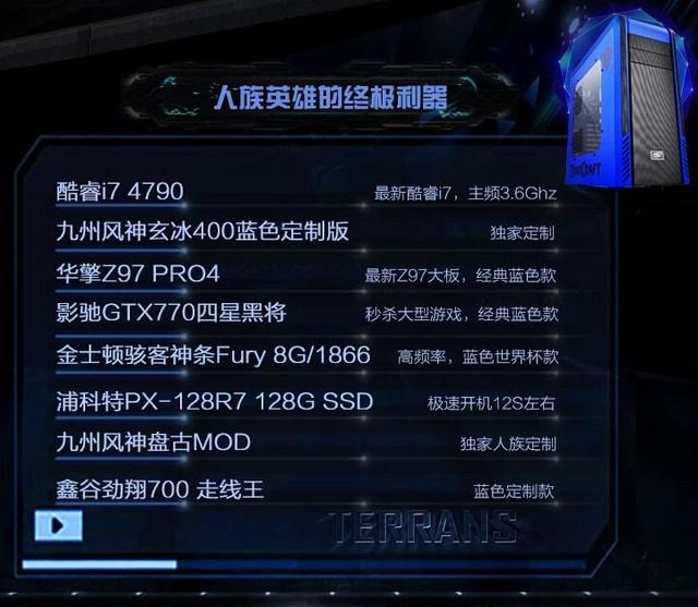 名龙堂首发性价比星际人族主机仅5999元