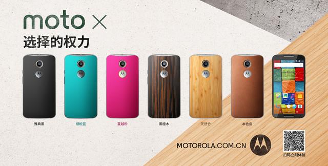 """摩托罗拉给你""""选择的权力""""Moto X正式开售"""