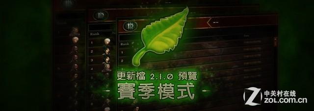 《暗黑破坏神3》2.1补丁抢先看