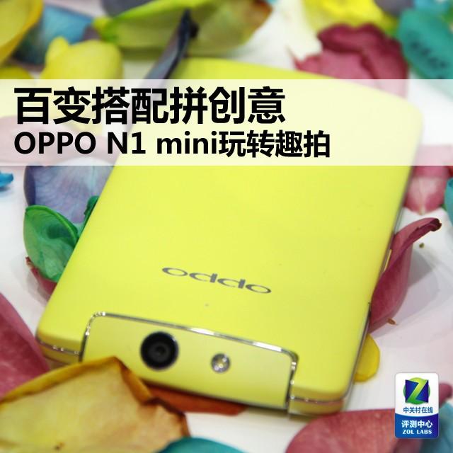 百变搭配拼创意 OPPO N1 mini玩转趣拍
