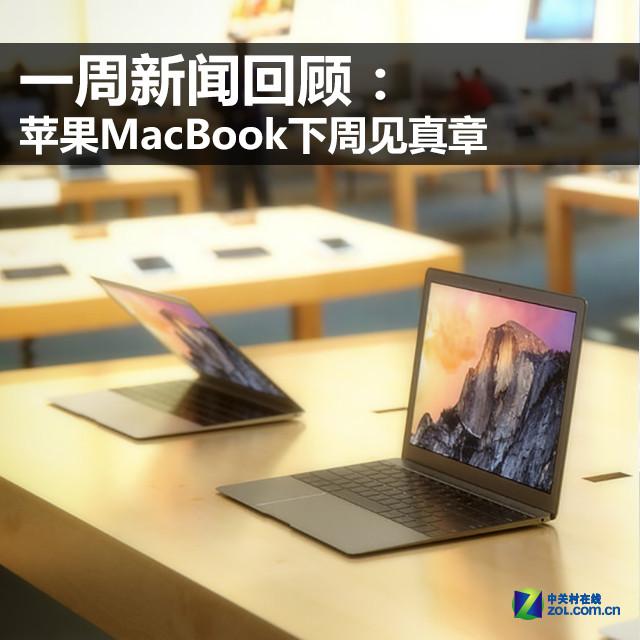一周新闻回顾:苹果MacBook下周见真章
