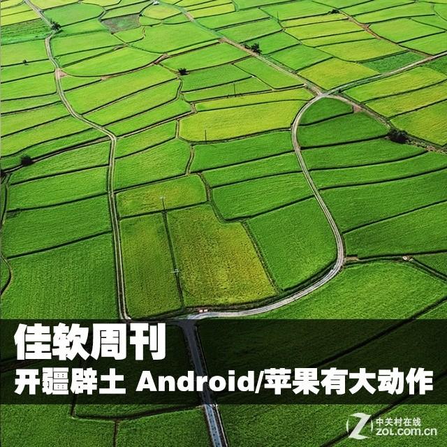 佳软周刊:开疆辟土Android/苹果有大动作