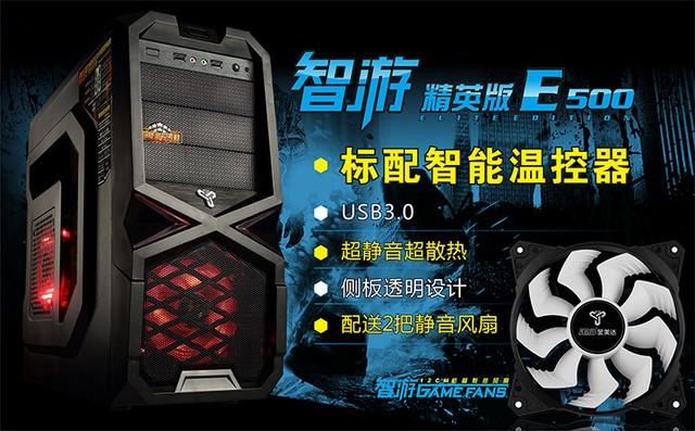 标配双静音风扇 智游E500京东售价139元