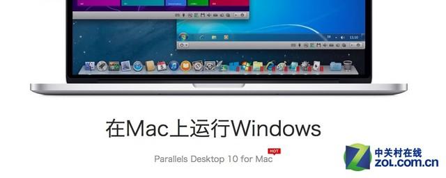 在Mac上使用虚拟机