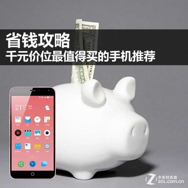 省钱攻略 千元价位最值得买的手机推荐