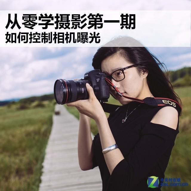 """""""从零学摄影""""第1期 如何控制相机曝光"""