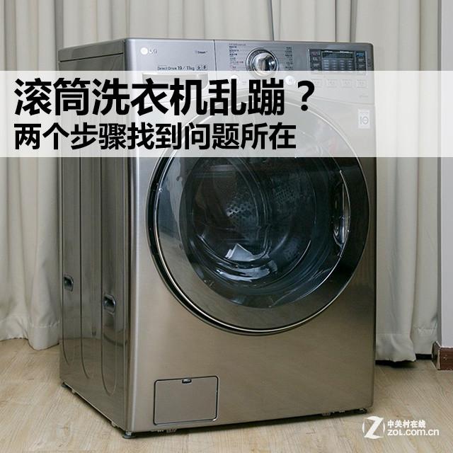 滚筒洗衣机乱蹦?两个步骤找到问题所在