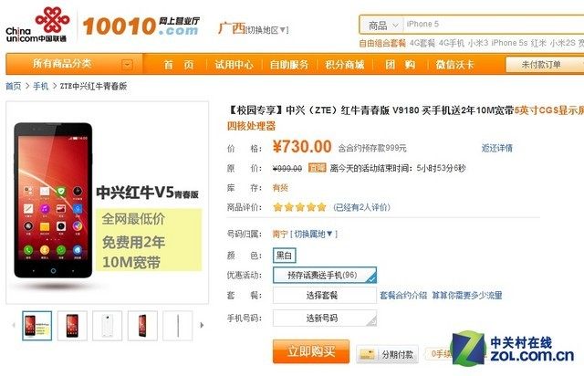 每日机话:购中兴红牛V5免费用10M宽带