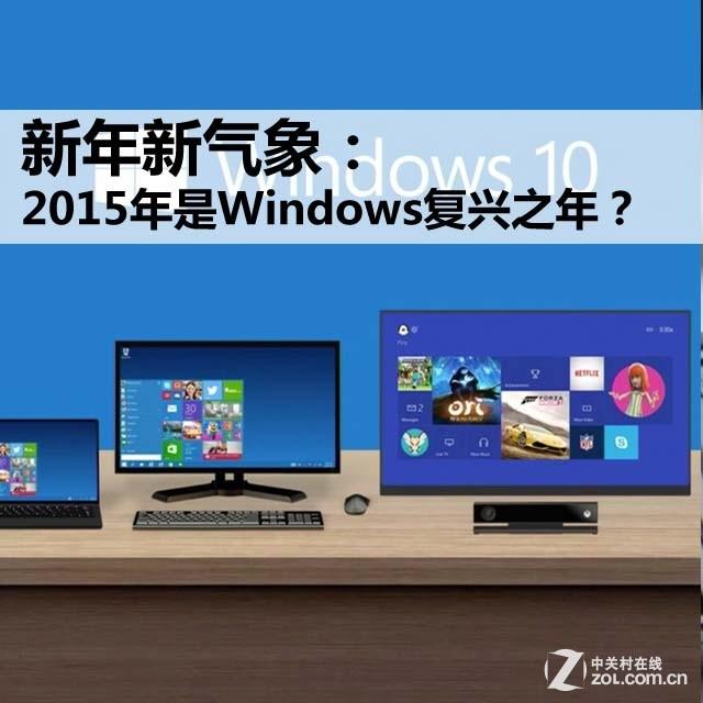 新年新气象:2015年是Windows复兴之年?