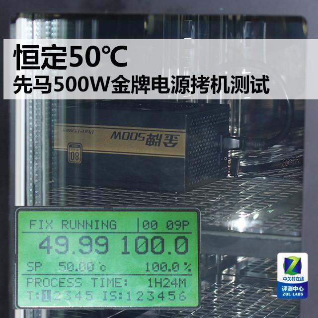 恒定50℃ 先马500W金牌电源拷机测试
