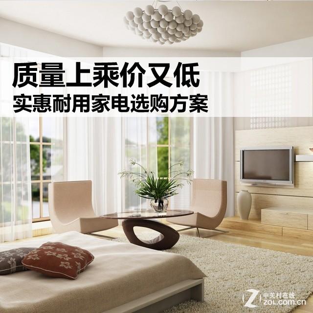 质量上乘价又低 实惠耐用家电选购方案