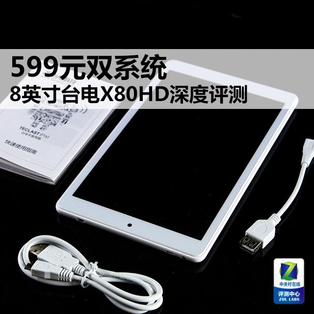 599元双系统 8英寸台电X80HD深度评测