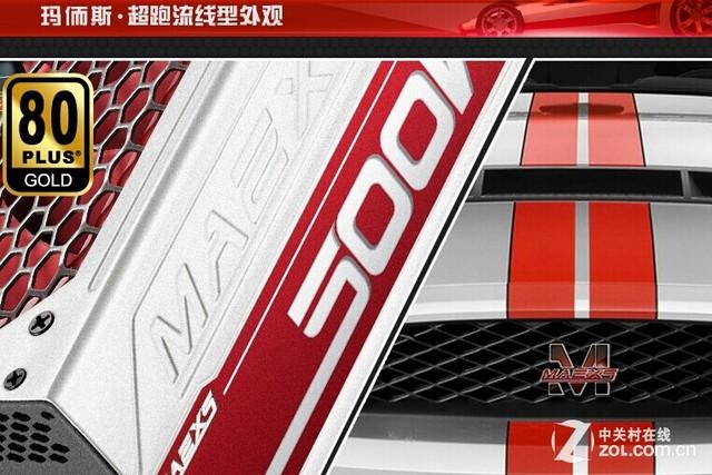 299金牌超跑电源 玛侕斯5系500W简析