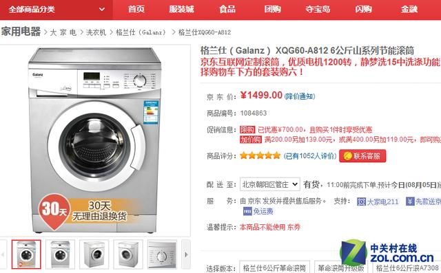 格兰仕滚筒洗衣机评测