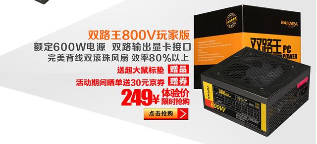 立省70元 撒哈拉双路王800V京东促销