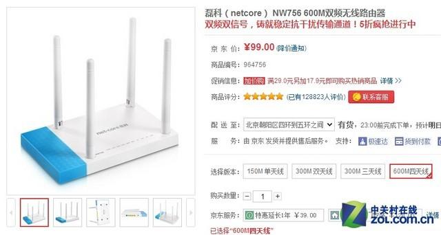 家中无线升级好选择 磊科NW756京东促销