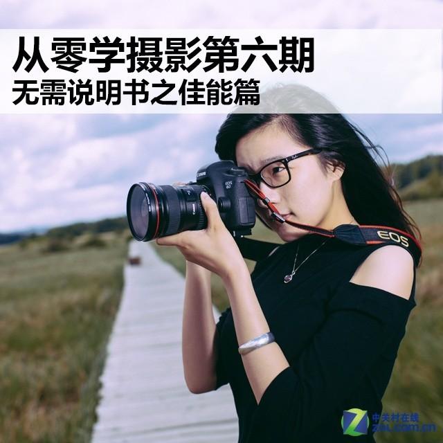 从零学摄影第六期 无需说明书之佳能篇_数码影像评测-中关村在线