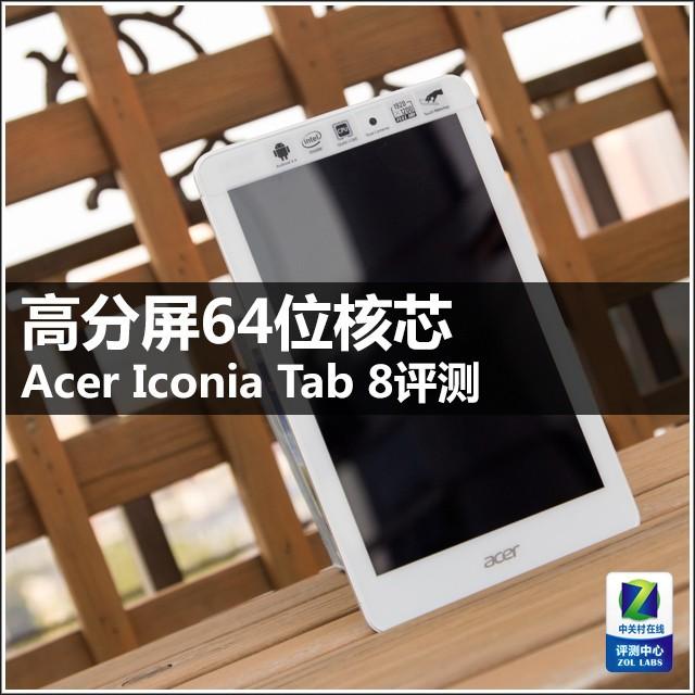 高分屏64位核芯 Acer Iconia Tab 8评测