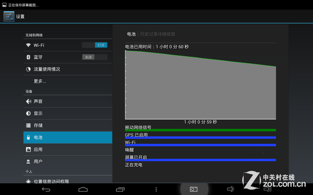 超便携视网膜屏通话 台电P79HD 3G评测