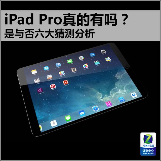 iPad Pro为啥没出?是与否六大猜测分析