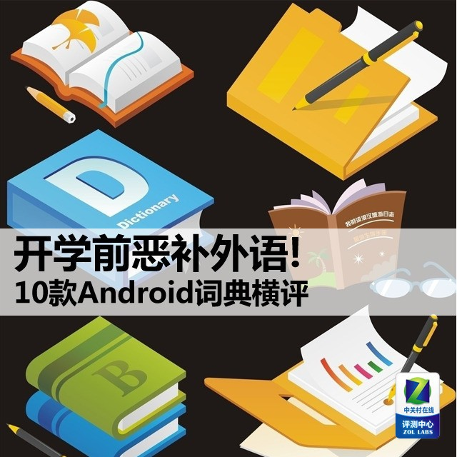 开学前恶补外语! 10款Android词典横评