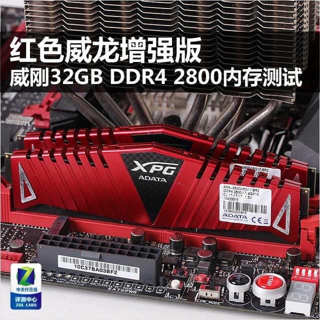 红色威龙增强版 威刚32G DDR4 2800测试