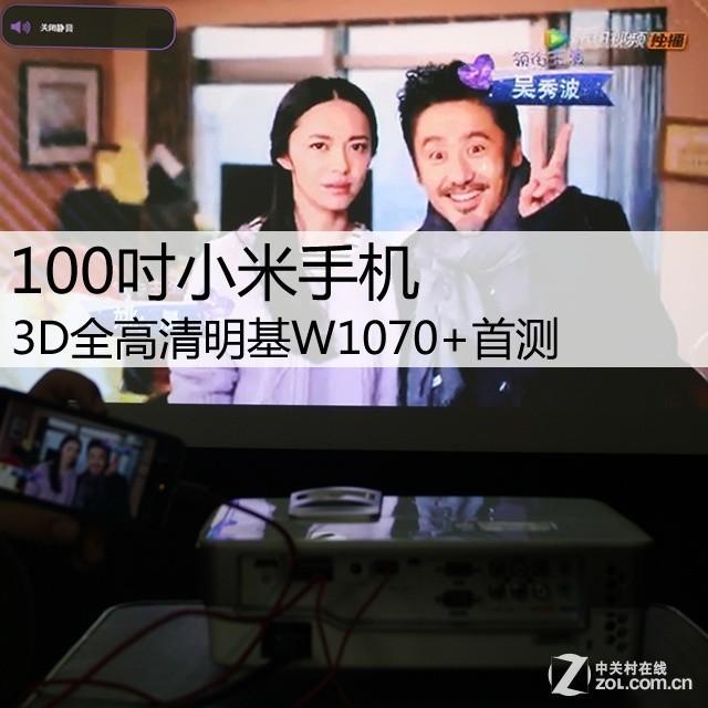 100吋小米手机 3D全高清明基W1070+首测
