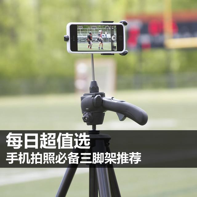 每日超值选 手机户外拍照必备支架推荐