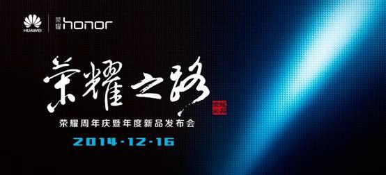 荣耀6 plus领衔出击12月16日发布三款新品