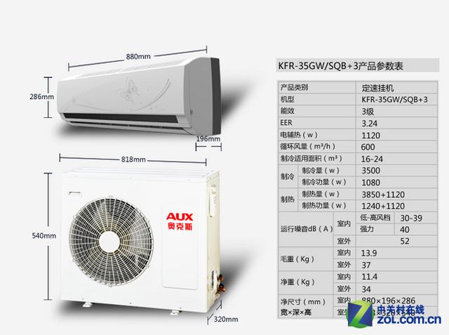 奥克斯kfr-35gw/sqb 3空调相关参数