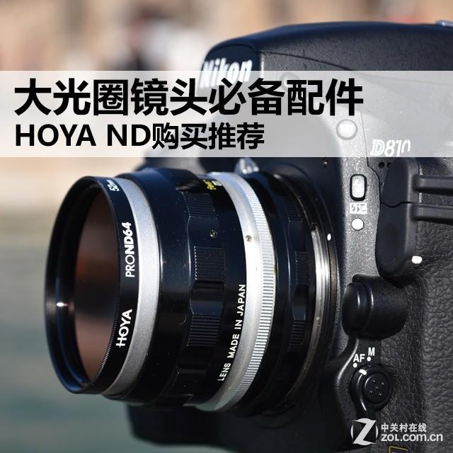 大光圈镜头必备配件 HOYA ND购买推荐