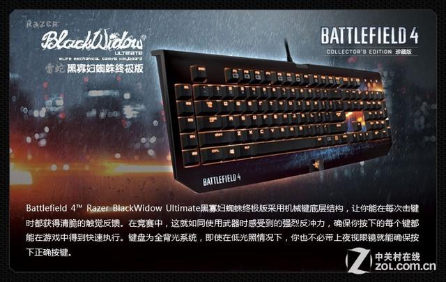 雷蛇黑寡妇终极版战地4游戏机械键盘