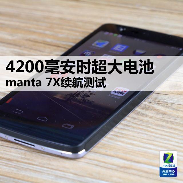 4200毫安时超大电池 manta 7X续航测试
