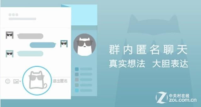 支持QQ群匿名聊 腾讯QQ6.3正式版已更新