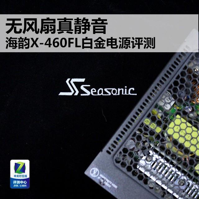 无风扇真静音 海韵X-460FL白金电源评测