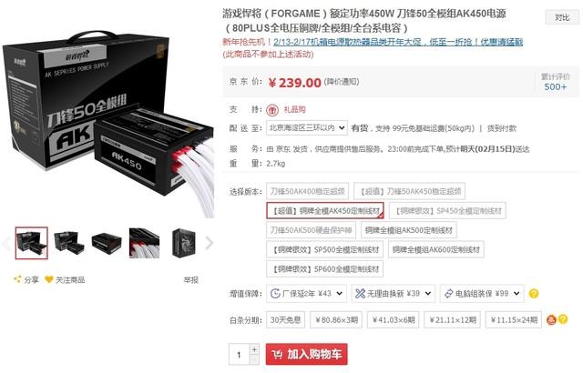 高转换效率 游戏悍将AK450模组售239元